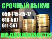 Аренда Чернигов