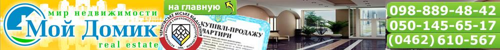 Агентство недвижимости Чернигова, продажа квартир, аренда офисов