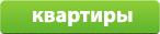 Черниговское агентство недвижимости Мой Домик продажа аренда квартир офисов земли помещений домов дач недвижимости новостройки